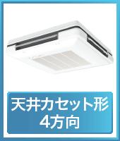 天井カセット形4方向