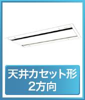天井カセット形2方向