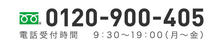0120-900-405 電話受付時間 9:30〜19:00(月〜金)
