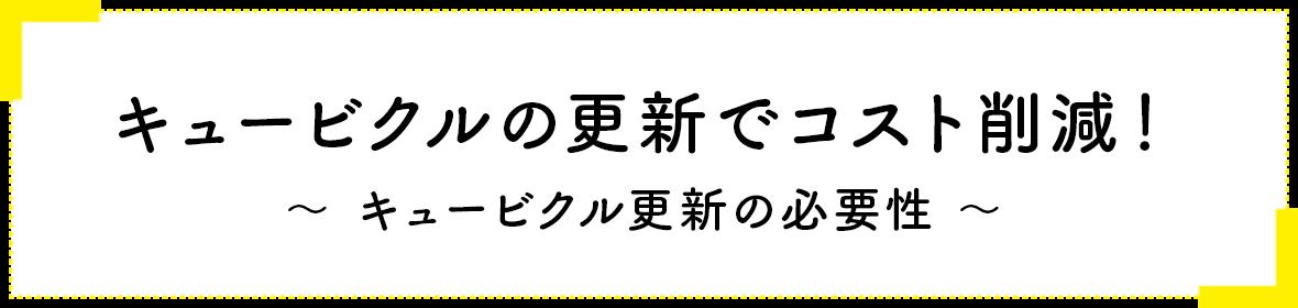 キュービクルの更新でコスト削減!〜キュービクル更新の必要性〜