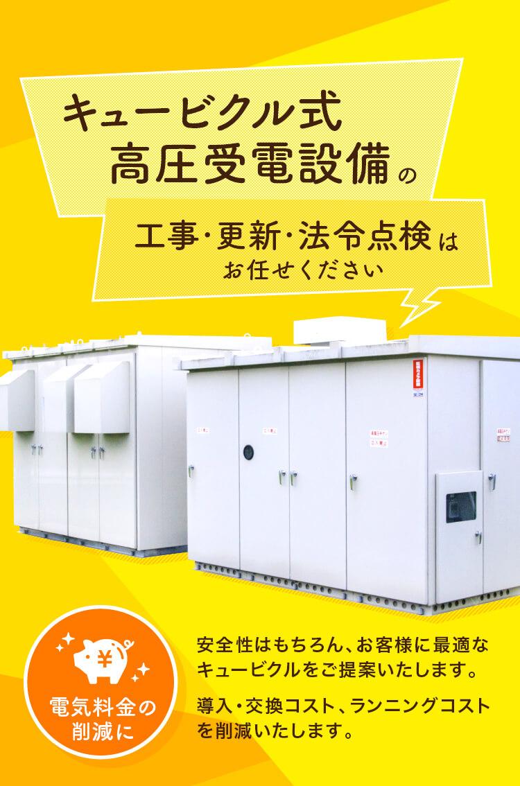 キュービクル式高圧受電設備の工事・更新・法令点検はお任せください