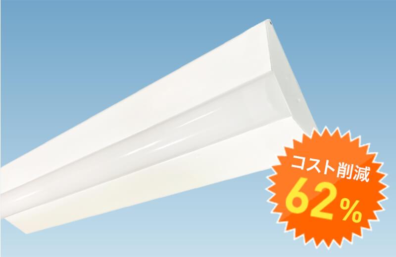 直管型タイプ LED蛍光灯 ステップ調光システム