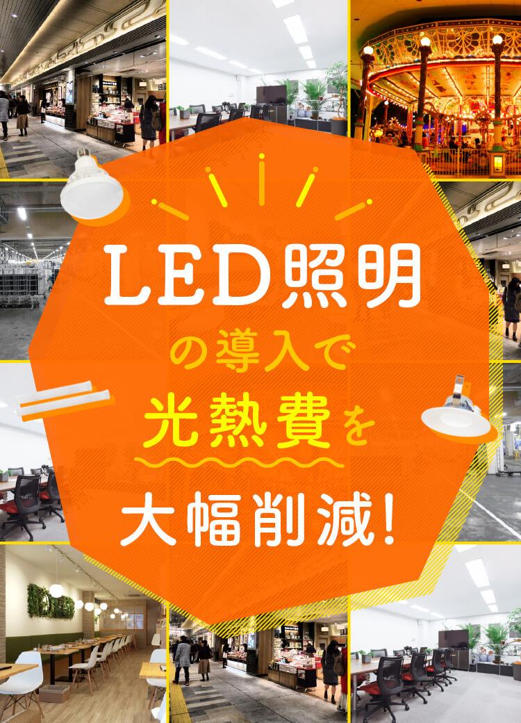 LED照明の導入で光熱費を大幅削減!
